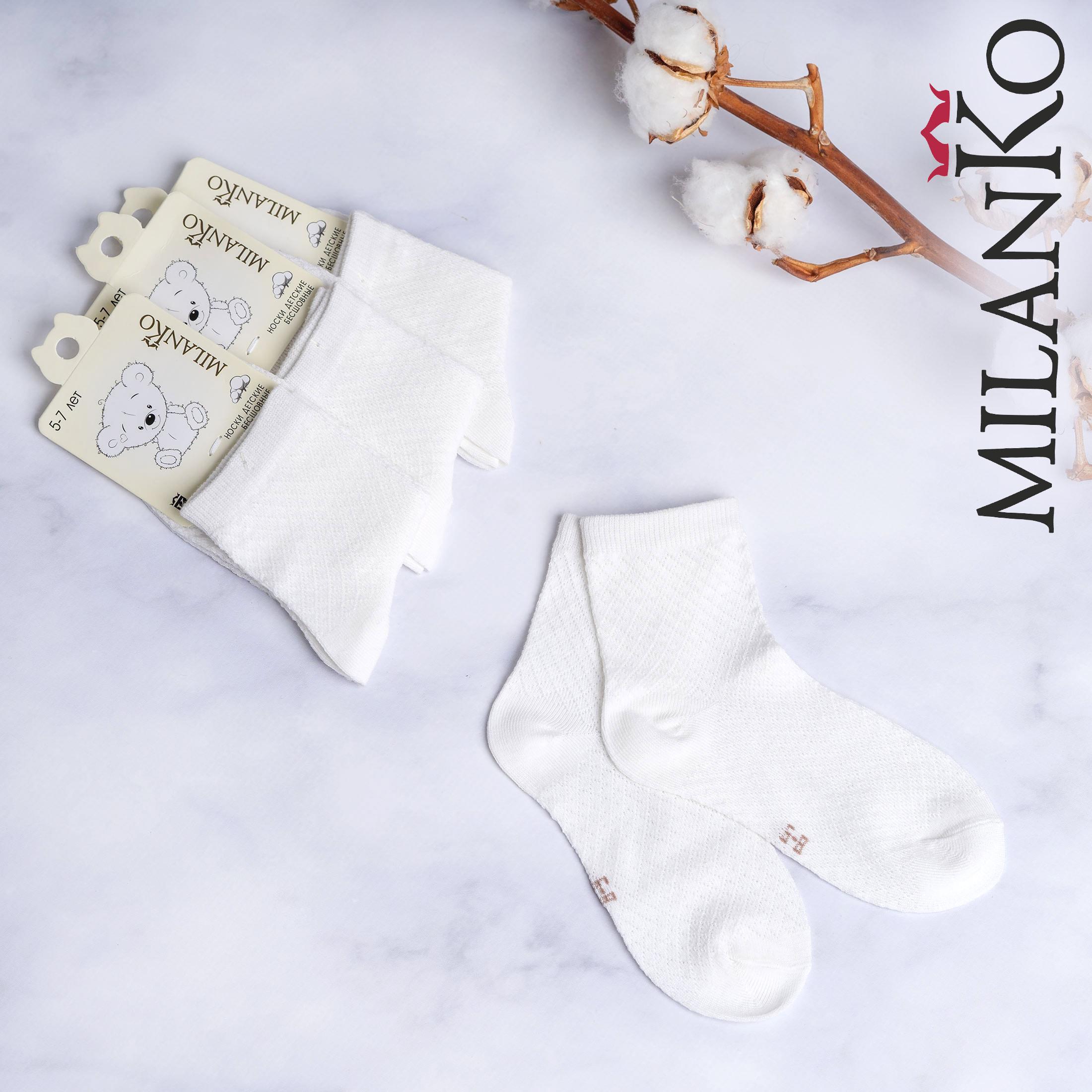 MILANKO     Детские носки бесшовные (сеточка белые) MilanKo IN-166